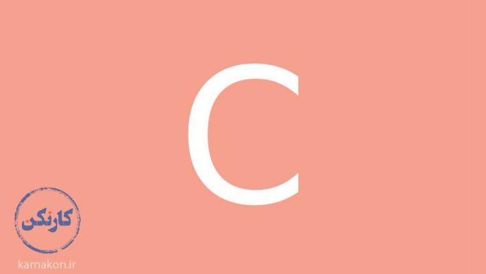 تیپ شخصیتی C