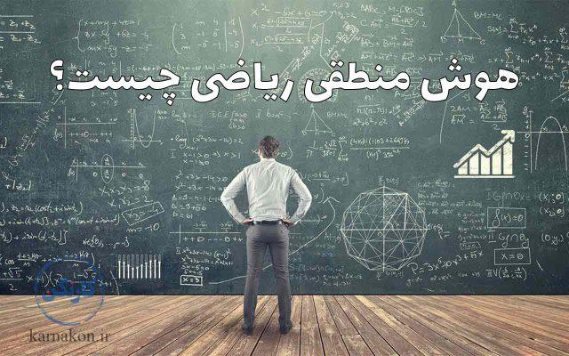 هوش منطقی ریاضی چیست