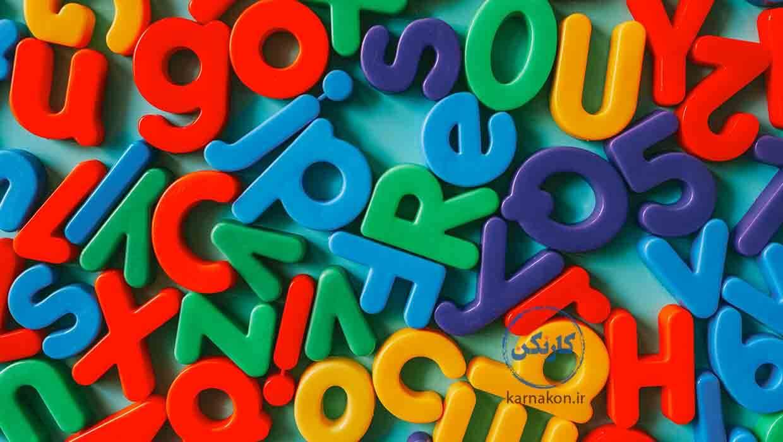 تعریف هوش زبانی کلامی
