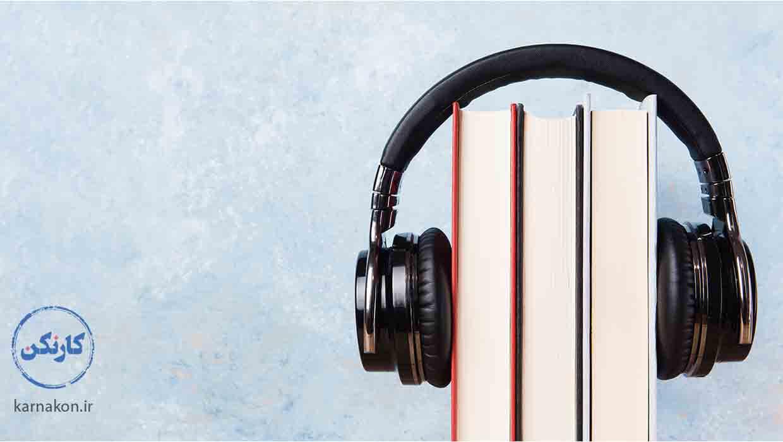 گوش دادن به پادکست از راه های افزایش هوش زبانی کلامی است.