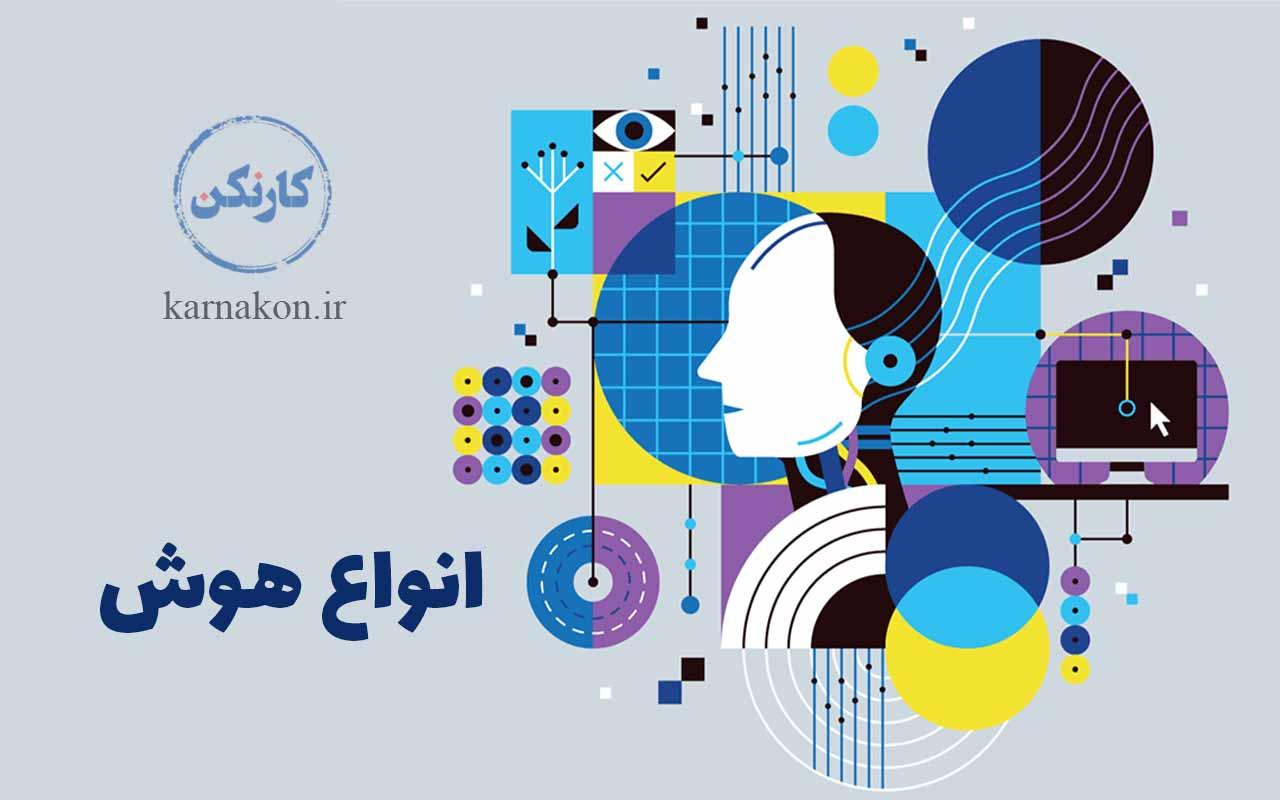 انواع هوش و نظریه هوش در روانشناسی و کاربردهای آن، بحث جذاب و چالشبرانگیزی است.