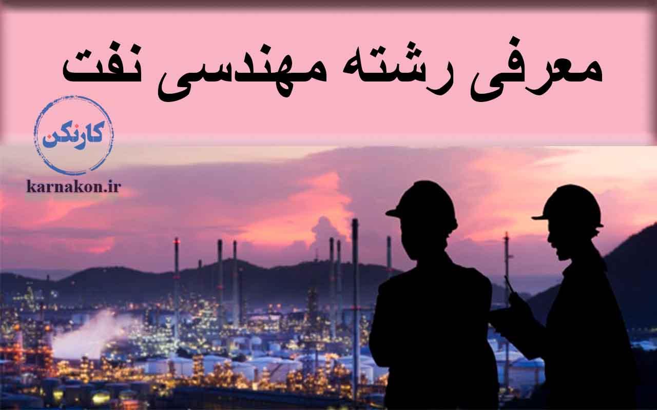 رشته مهندسی نفت چیست؟