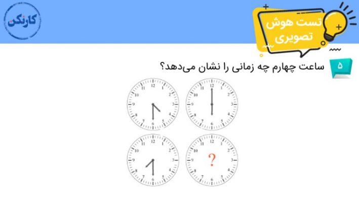 تست هوش تصویری ساعت