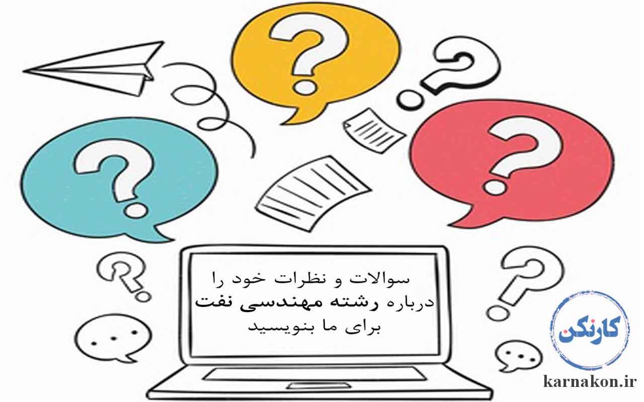 بهترین دانشگاه های مهندسی نفت ایران