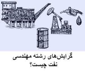 معرفی رشته مهندسی نفت و بازار کار
