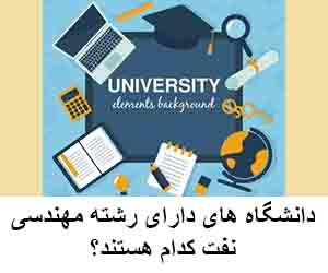 دروس رشته مهندسی نفت