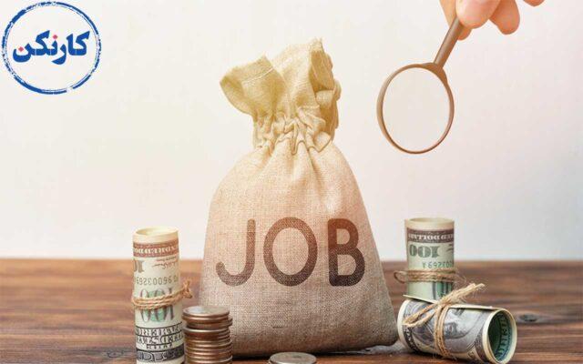شغل های پردرآمد بدون سرمایه
