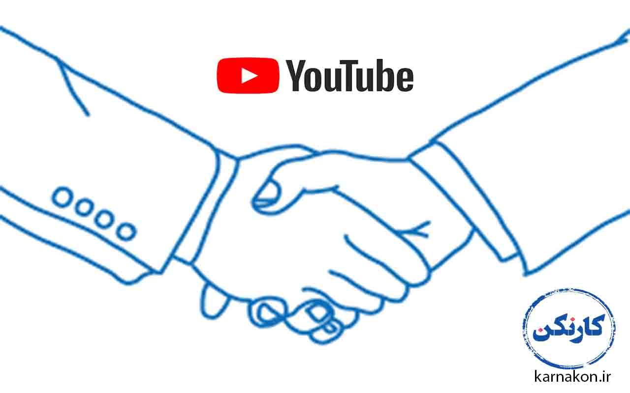 کسب درآمد دلاری از یوتیوب