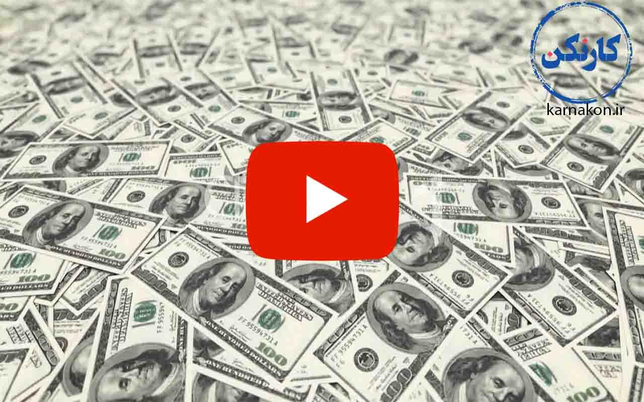 آموزش کامل کسب درآمد از یوتیوب