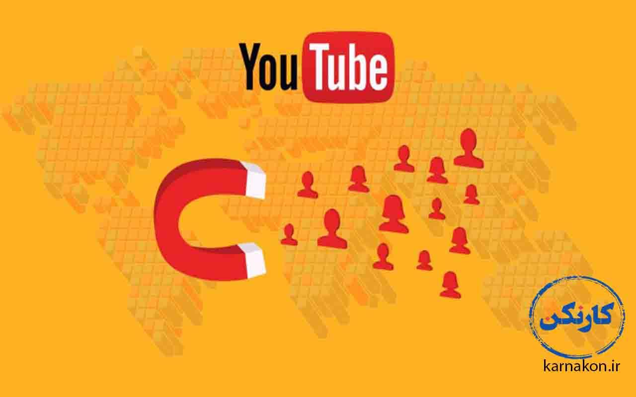 چگونه در ایران از یوتیوب کسب درامد کنیم