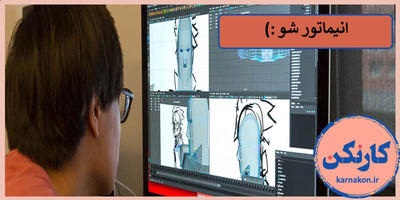 شغل های پردرآمد برای نوجوانان در ایران