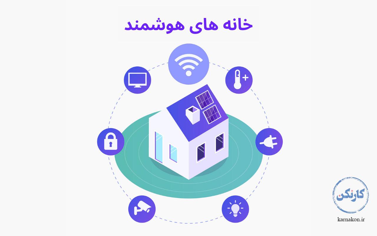 خانه های هوشمند - شغل جدید و پولساز - شغل جدید در آینده