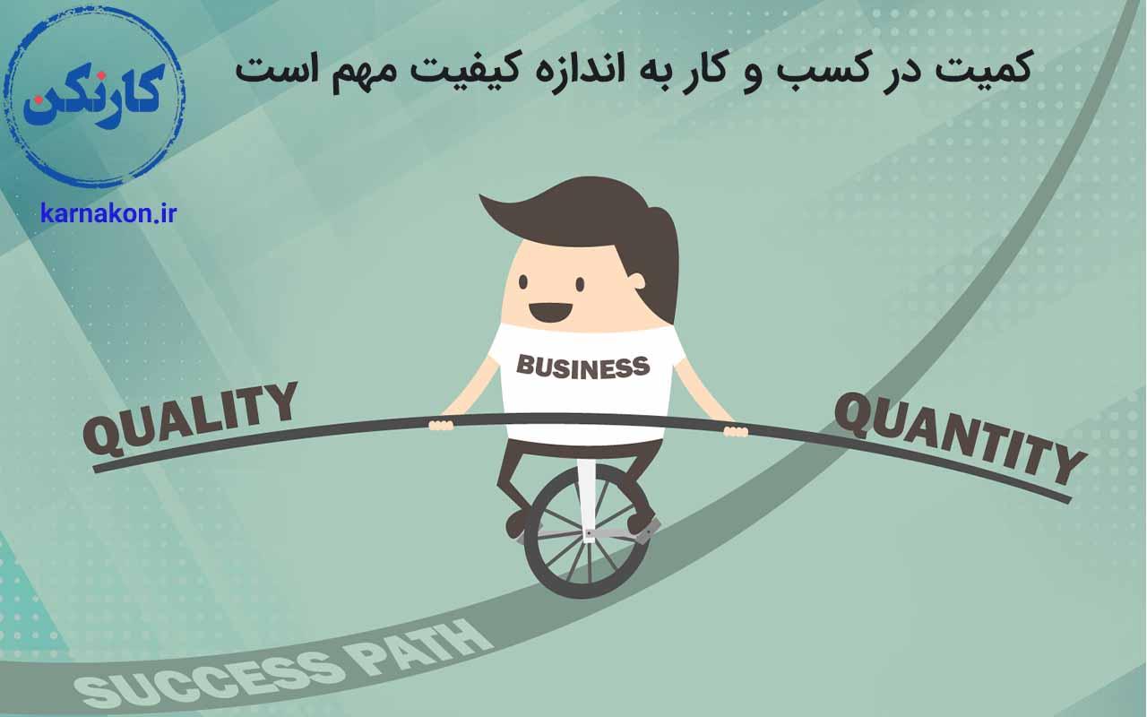 پولدار شدن بدون سرمایه با تعادل کمیت و کیفیت