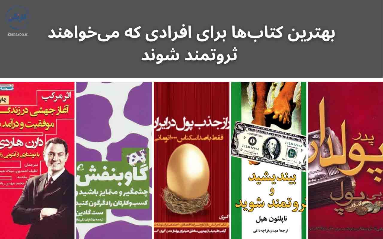 کتاب برای موفقیت - ثروت - چگونه میتوان در ایران پولدار شد
