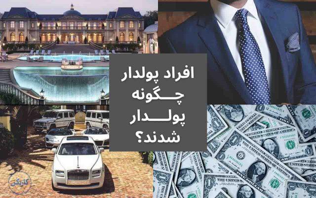 افراد پولدار چگونه پولدار شدند