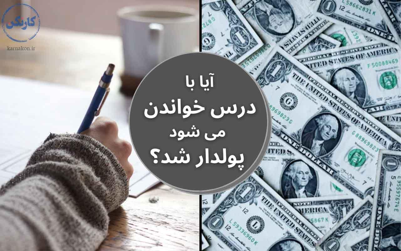 آیا با درس خواندن می شود پولدار شد