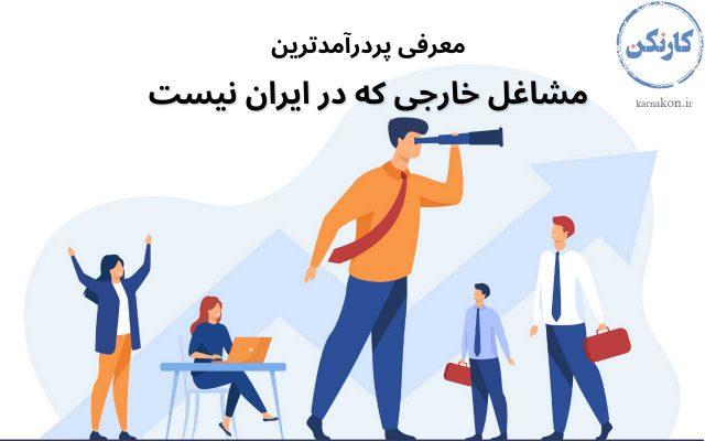 مشاغل خارجی که در ایران نیست