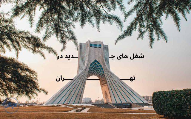 شغلهای جدید در تهران