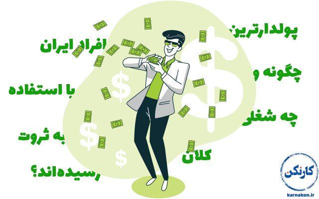 شغل پولدارترین افراد ایران