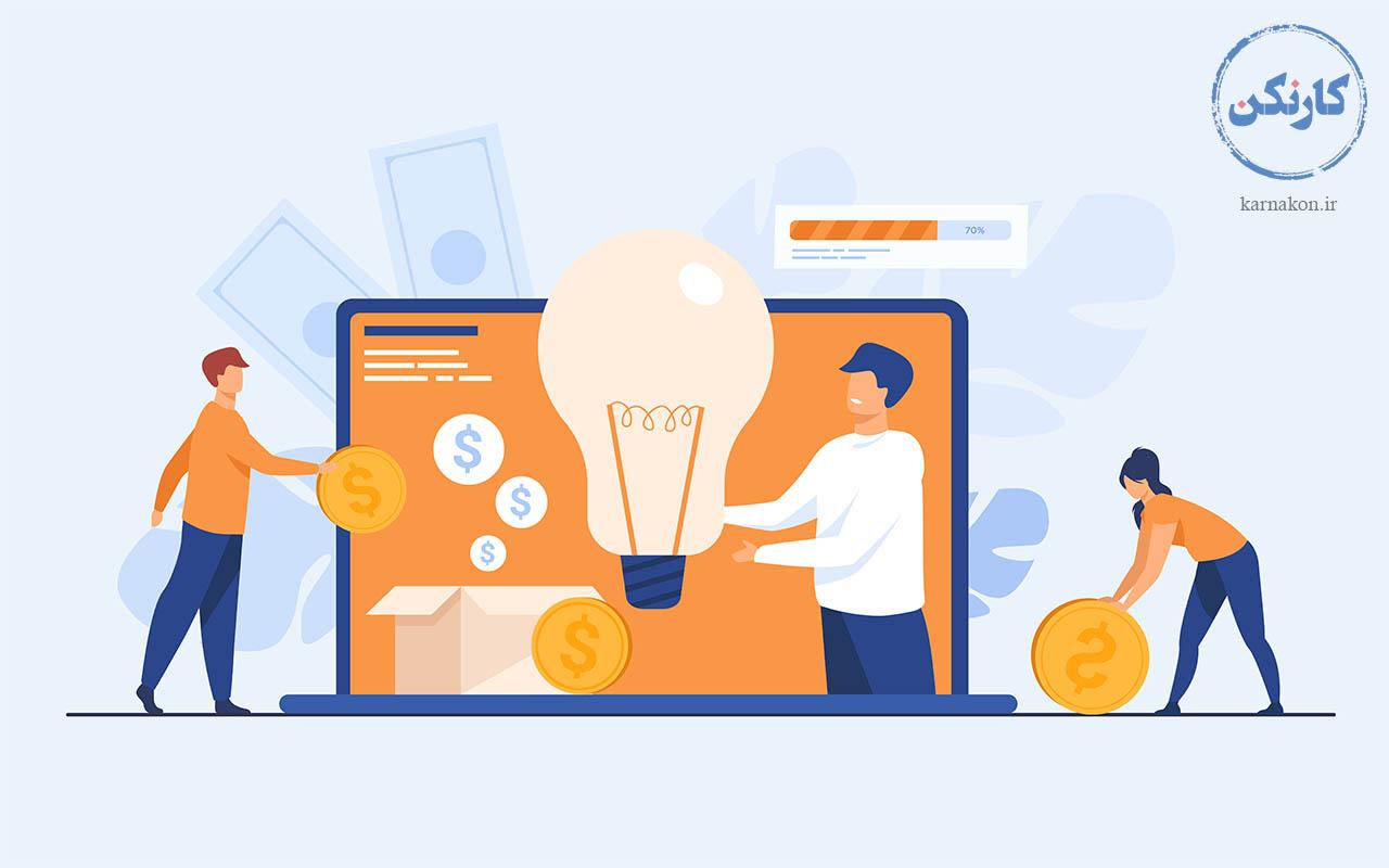 10 ایده جدید  برای راهاندازی کسبوکار اینترنتی.