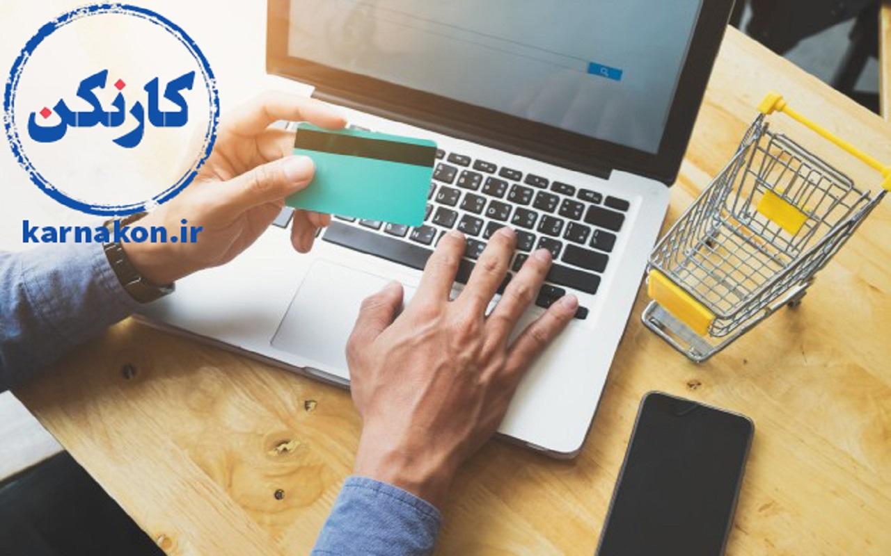 کار در منزل پسرانه - ساخت فروشگاه آنلاین