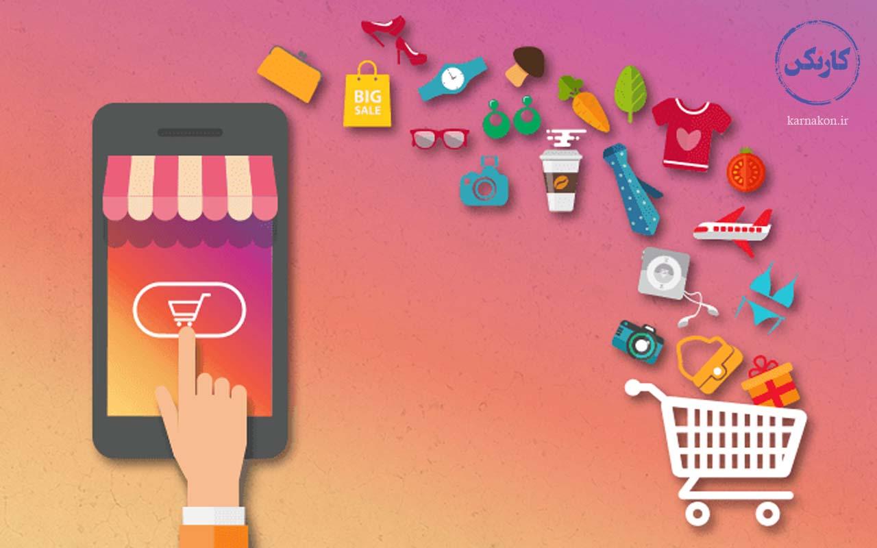 فروش در اینستاگرام - راهکارها و ایدههای پولدار شدن از طریق اینترنت
