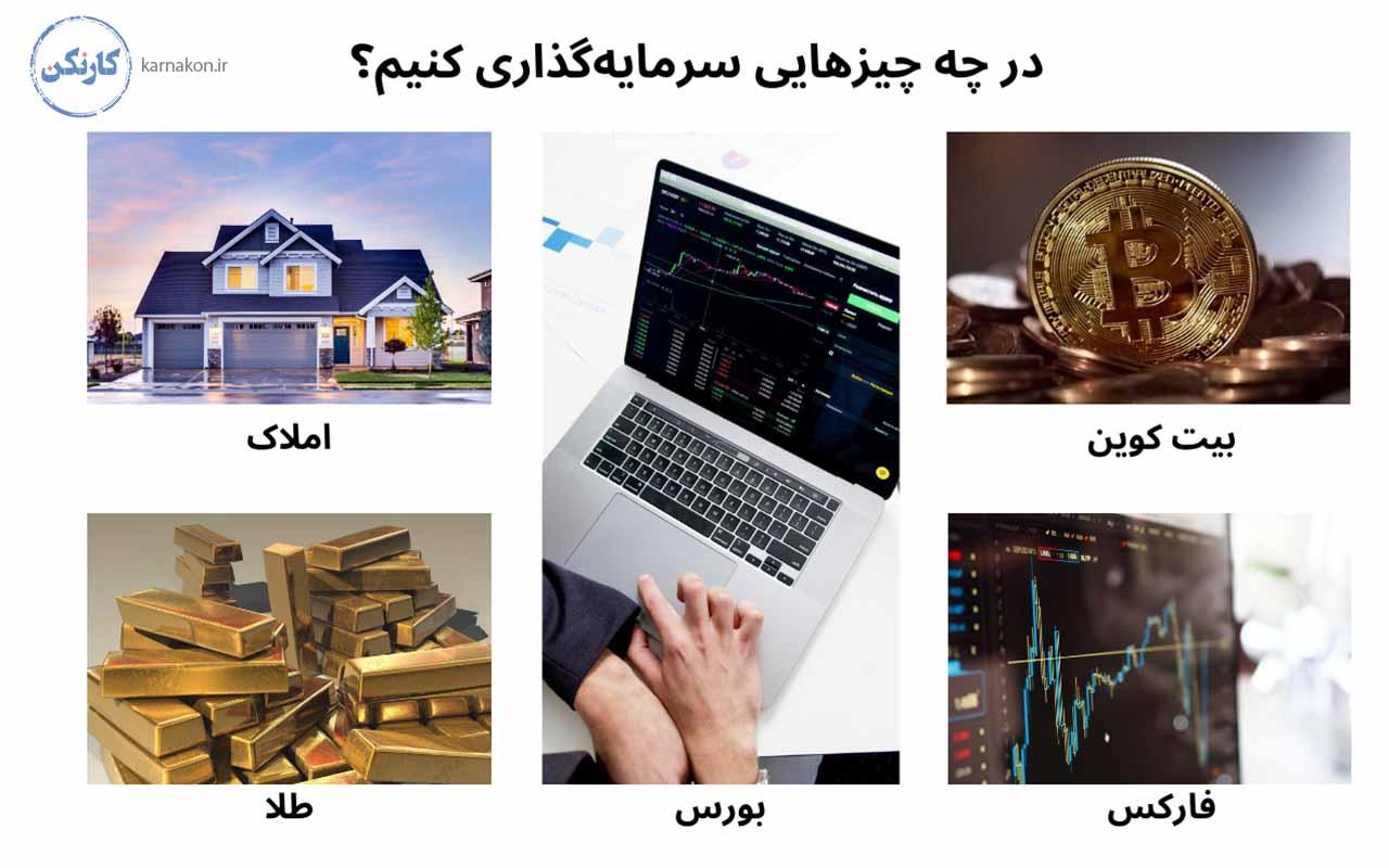 سرمایه گذاری - ثروتمندان چگونه پول خرج میکنند