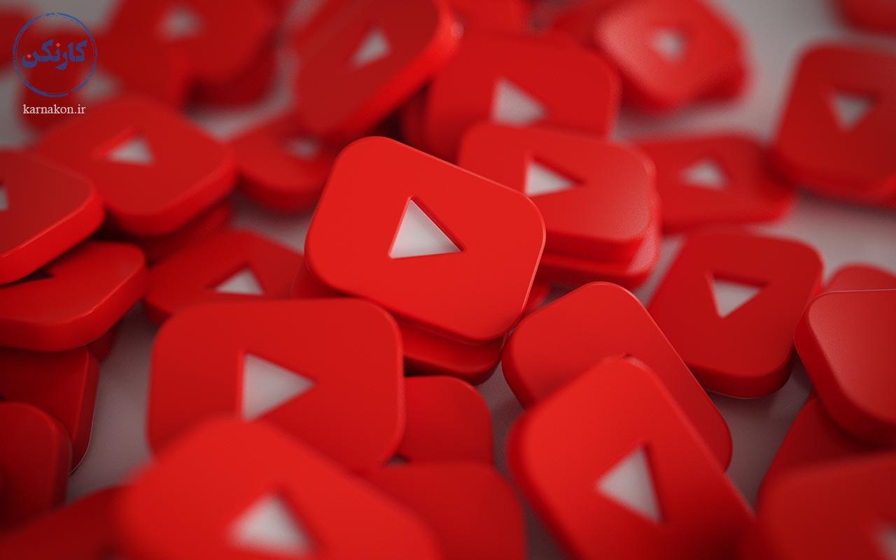 یوتیوب - درآمد بدون کار
