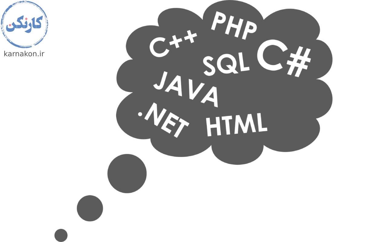 چگونه با برنامه نویسی پولدار شویم - زبان های برنامه نویسی