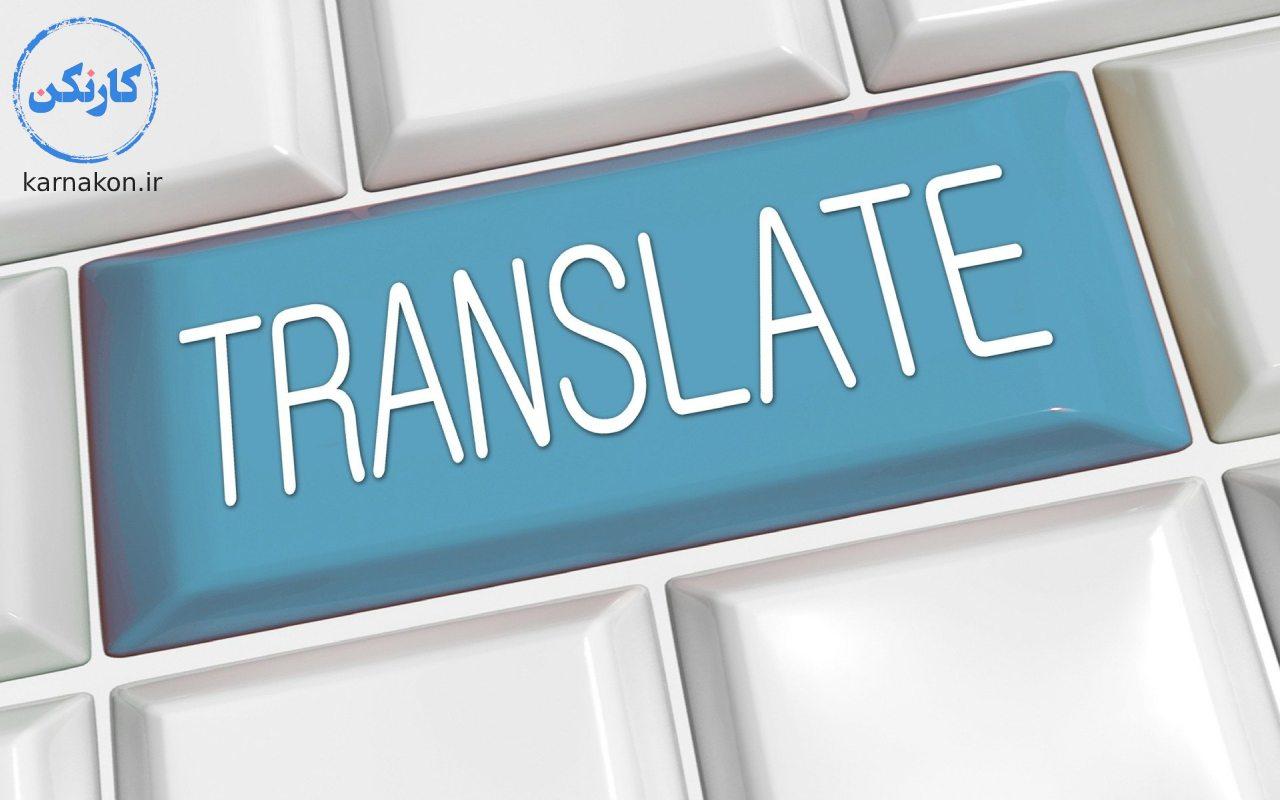 ترجمه یک کسب و کار اینترنتی مطمئن محسوب میشود.