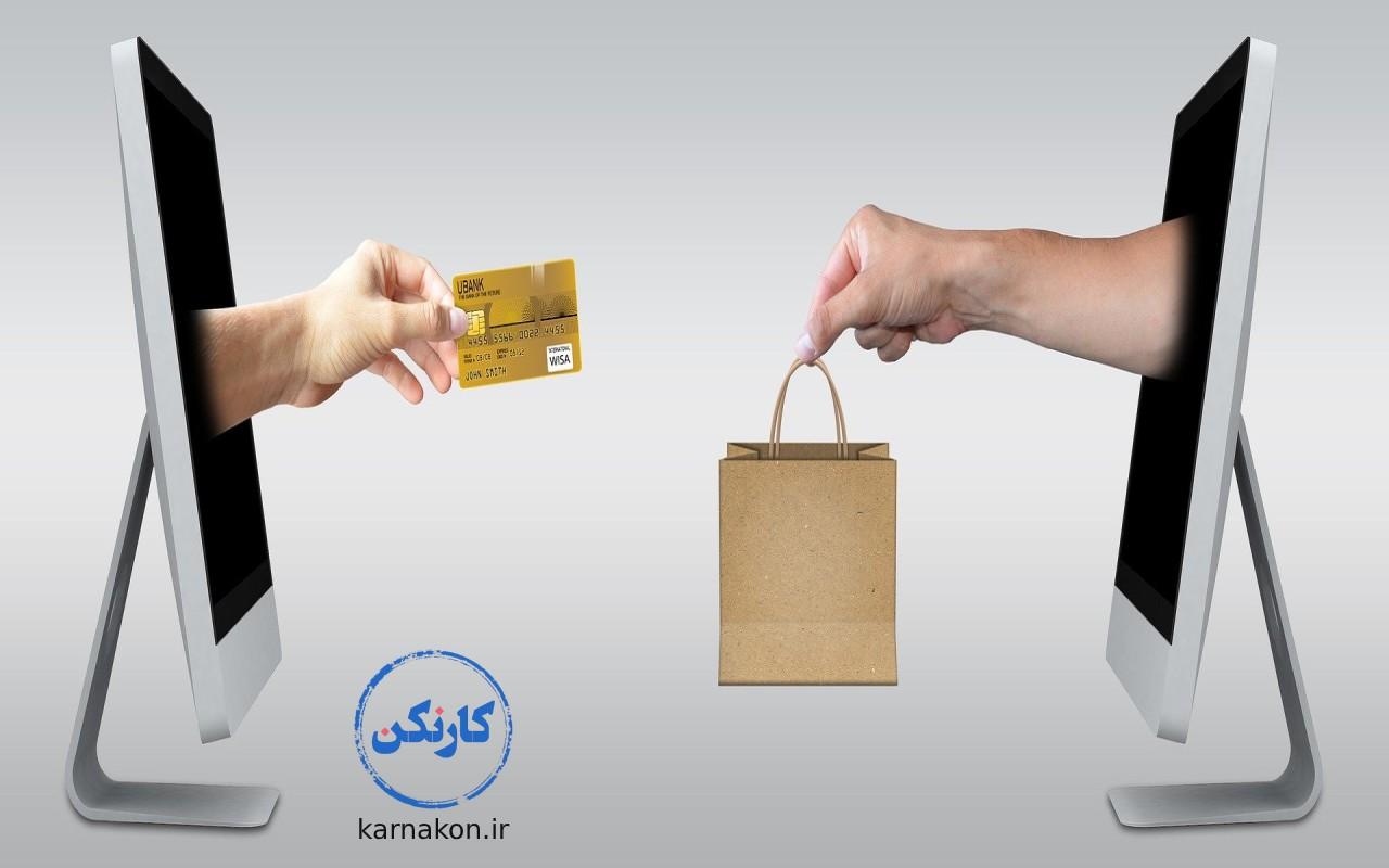 فروش اینترنتی از راه های کسب درآمد اینترنتی مطمئن است.