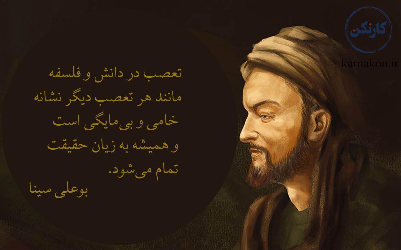 ابو علی سینا و شخصیت شناسی