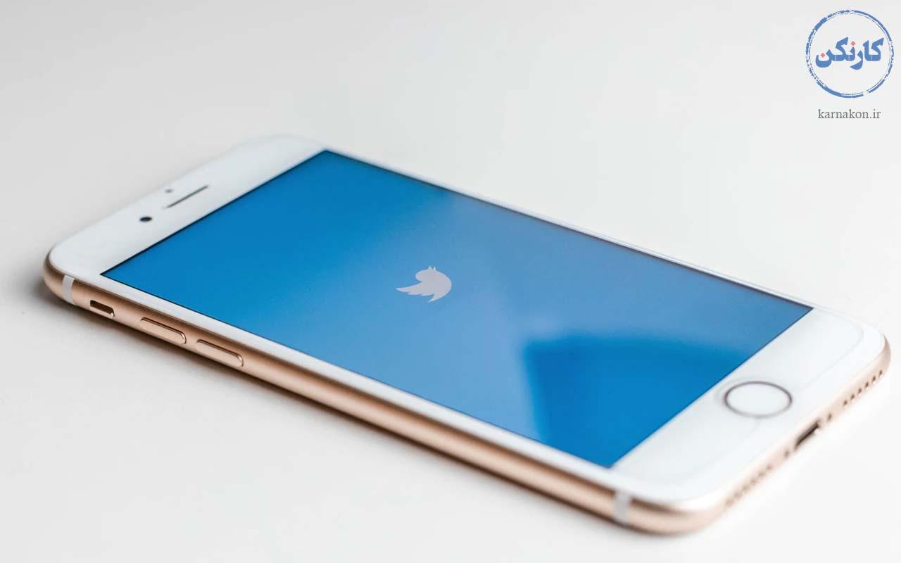 توئیتر - کسب و کار اینترنتی در منزل بدون سرمایه