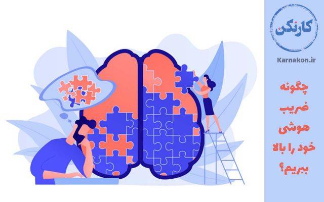 چگونه ضریب هوشی خود را بالا ببریم