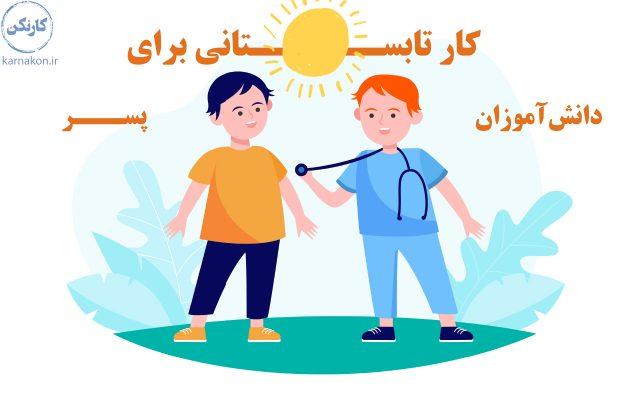 کار تابستانی برای دانش آموزان پسر