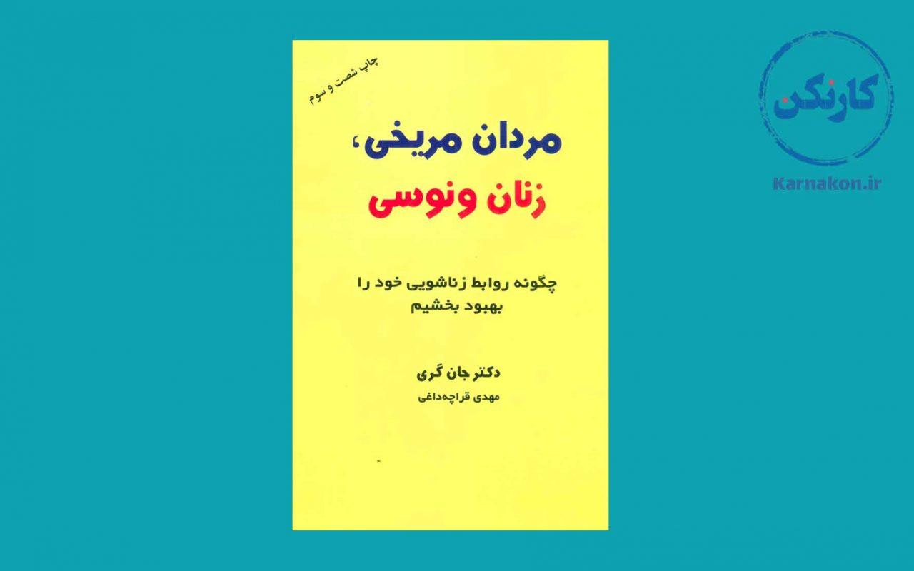 بهترین کتاب روانشناسی زنان
