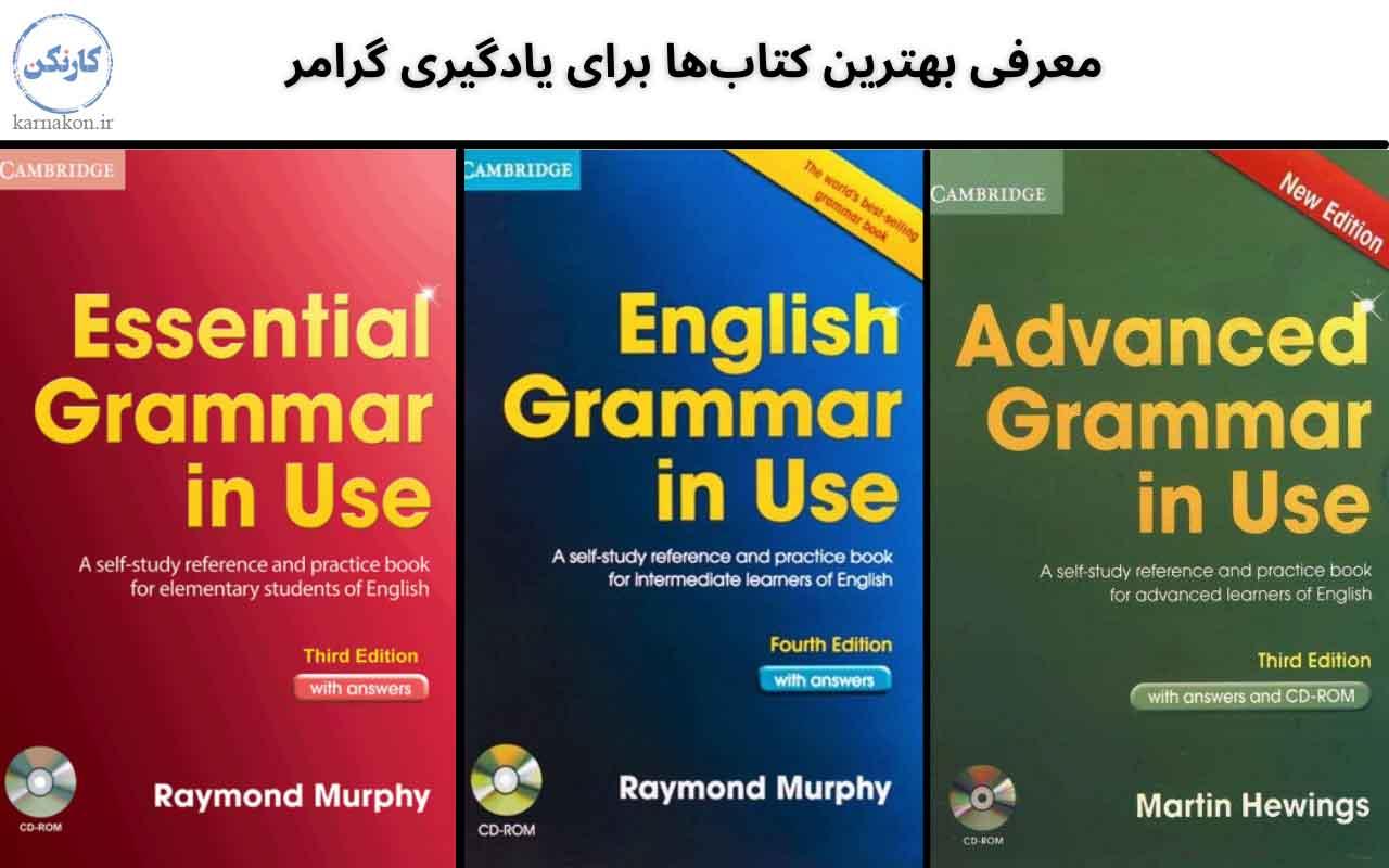 منابع اموزشی گرامر - شروع یادگیری زبان انگلیسی از صفر