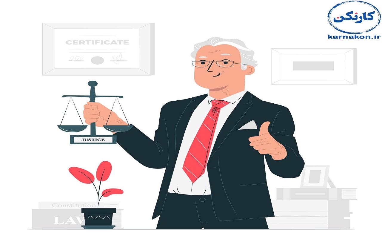 شغل های پردرآمد برای اقایان - خدمات حقوقی