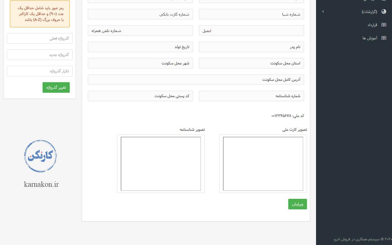 آموزش کار با پروفایل سیستم همکاری در فروش دیجی کالا