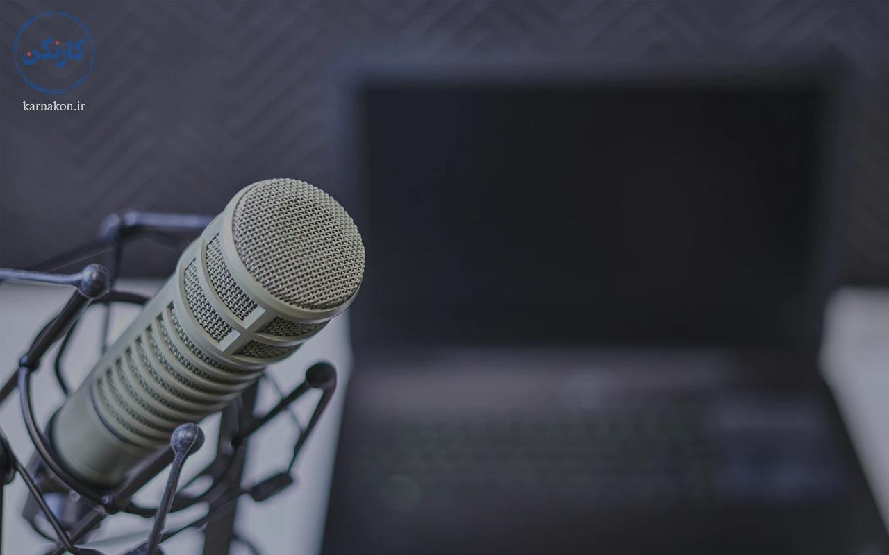 تولید پادکست - تولید کتاب صوتی - کار اینترنتی در منزل