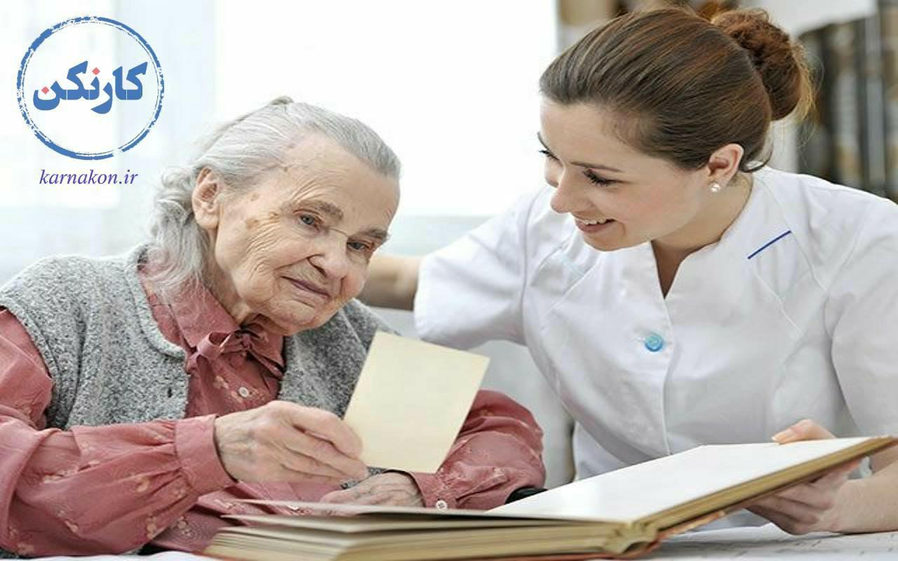 شغل های روبه رشد - نگهداری ازافراد مسن و بیماران