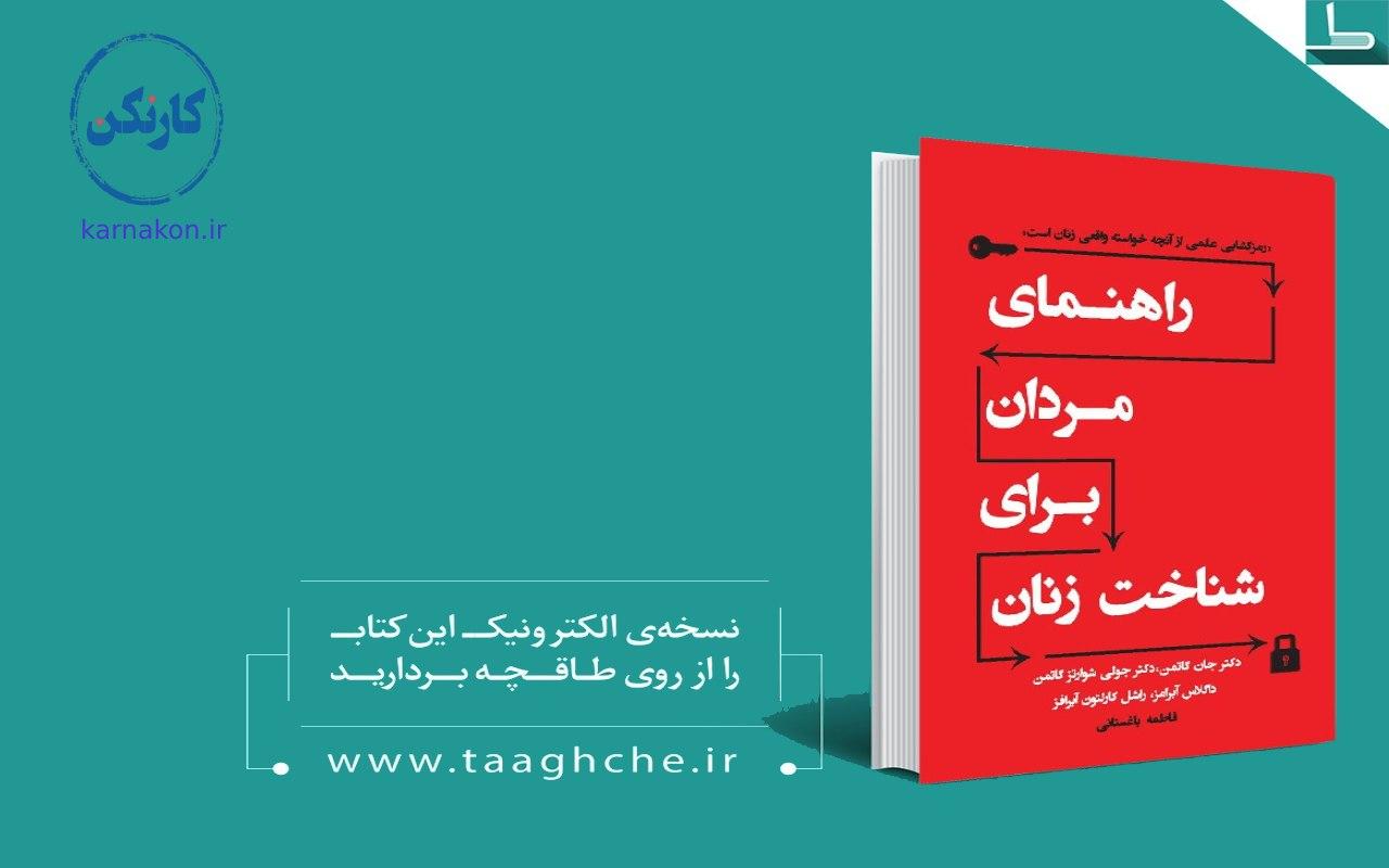 شخصیت شناسی زنان از روی رفتار - معرفی کتاب راهنمای مردان برای شناخت زنان