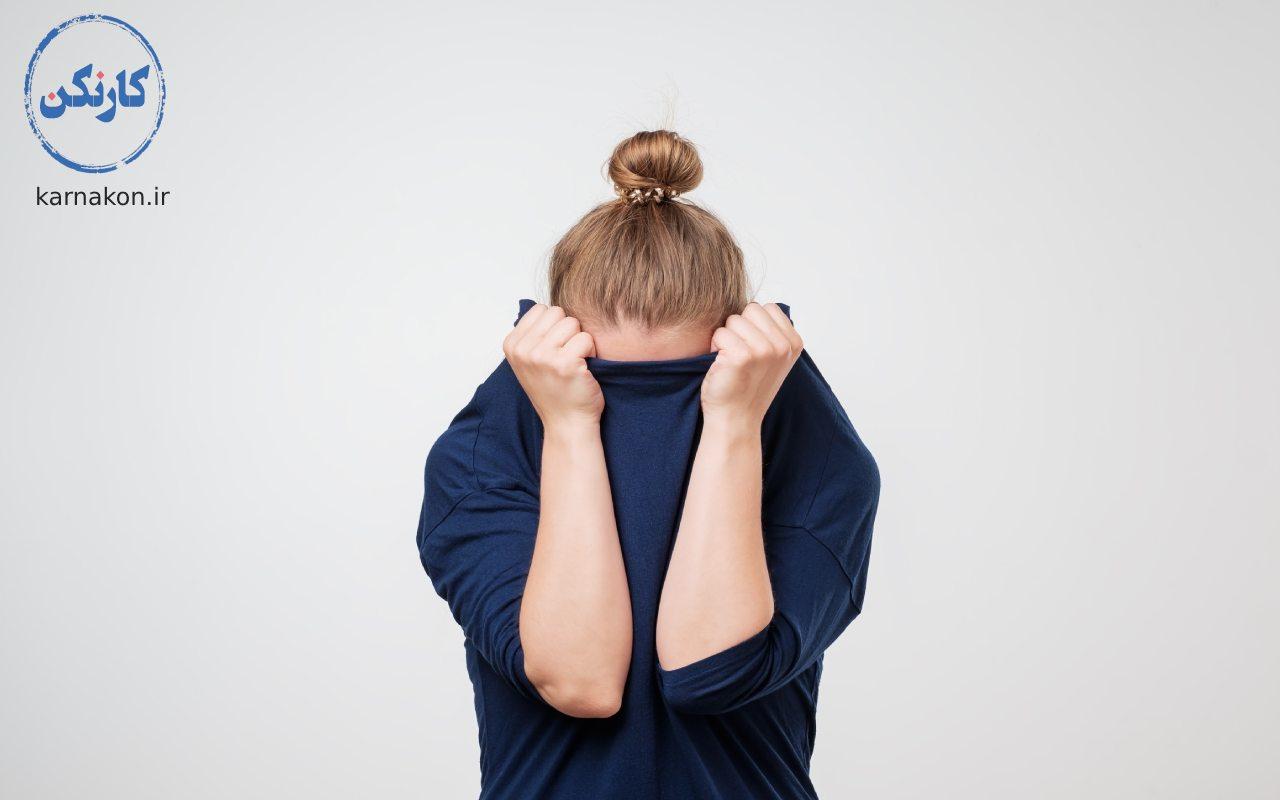 شخصیت شناسی افراد از روی رفتار - شرم و مراقبت از رفتارهای خود