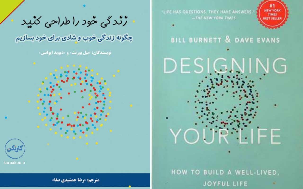 زندگی خود را طراحی کنید - قوانین یادگیری زبان انگلیسی