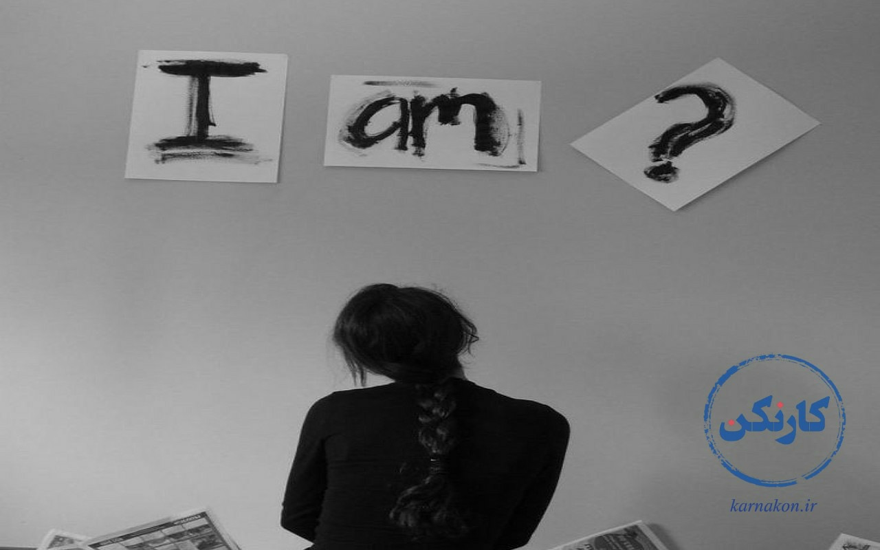 روانشناسی شخصیت - من که هستم؟!