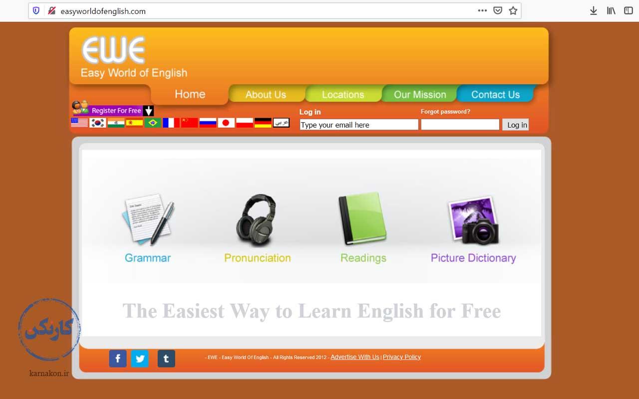سایت EasyWorldOfEnglish - برنامه ریزی روزانه برای یادگیری زبان انگلیسی
