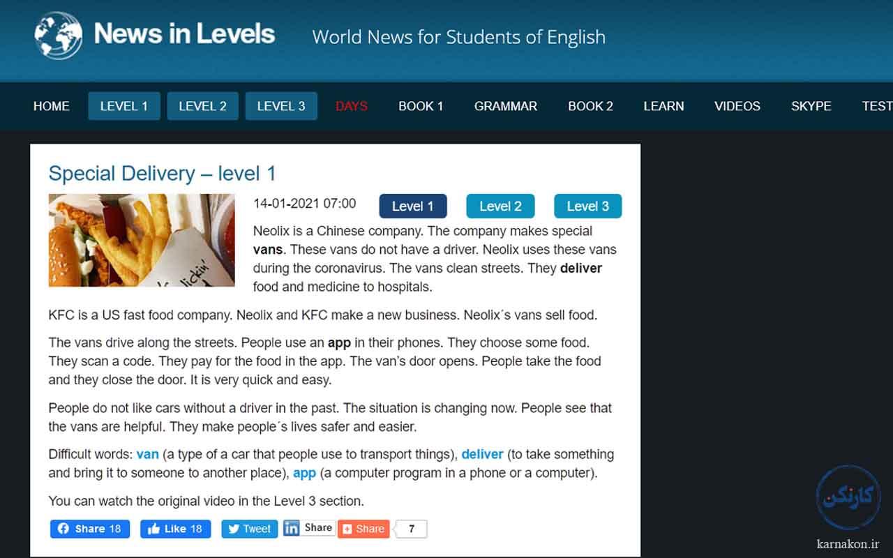 News is Levels - تکنیک یادگیری زبان