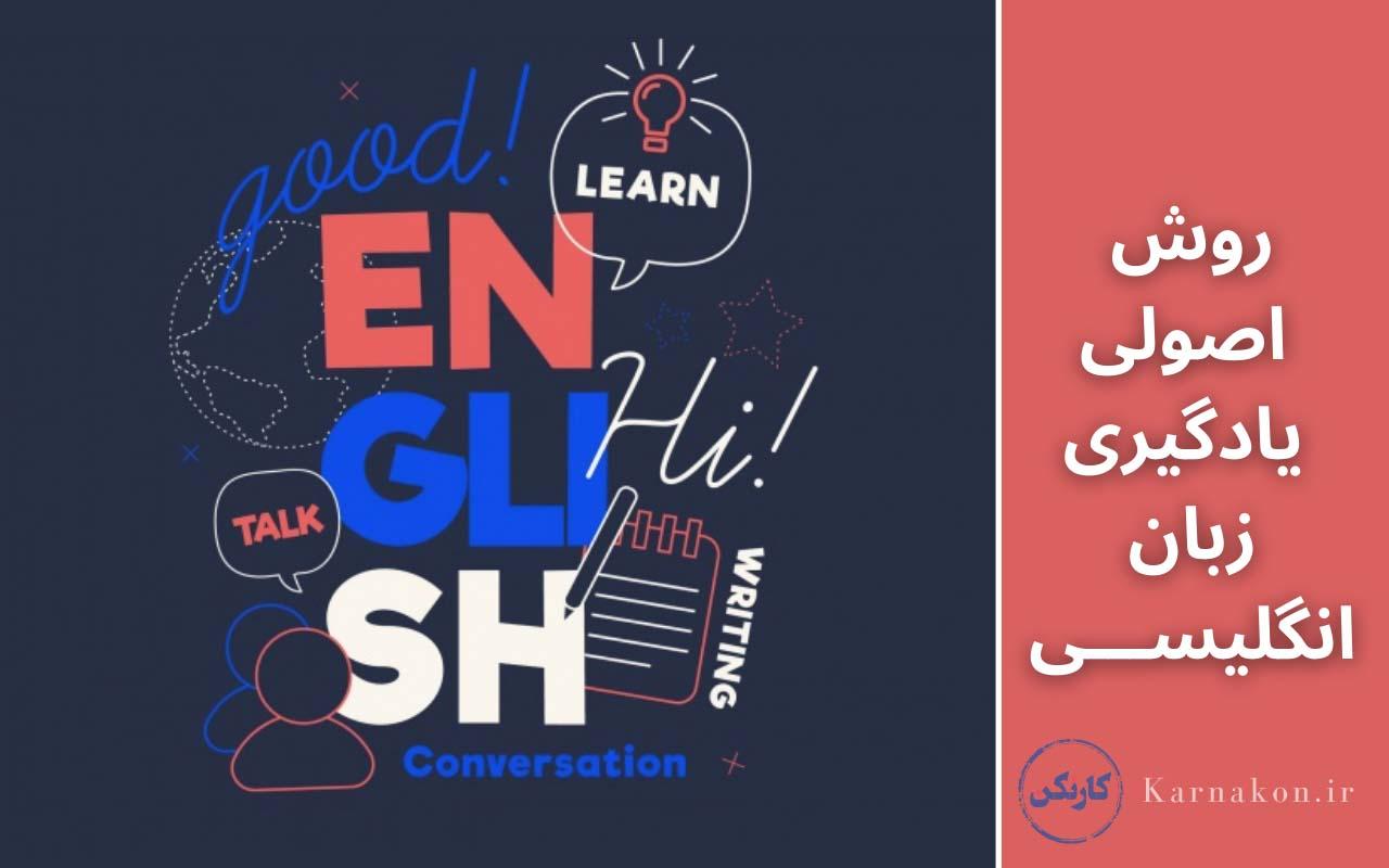 روش اصولی یادگیری زبان انگلیسی