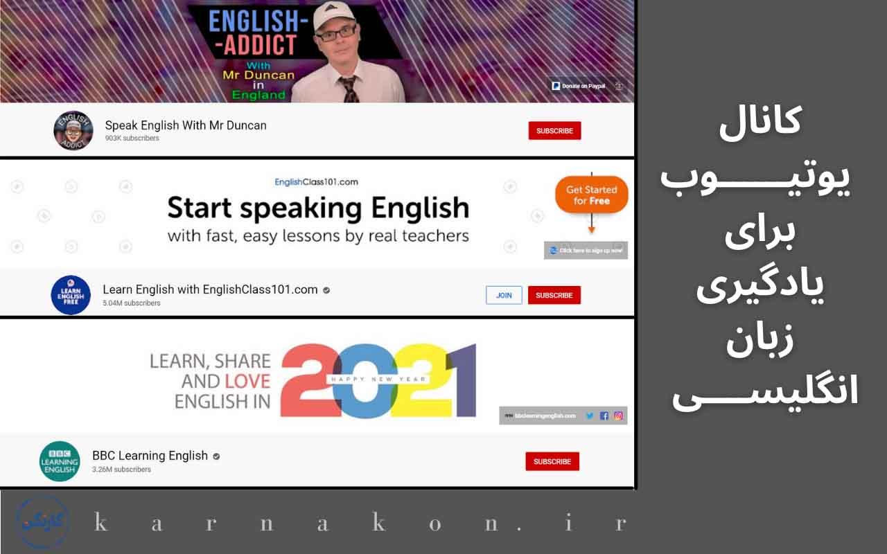 کانال یوتیوب - روش اصولی یادگیری زبان انگلیسی