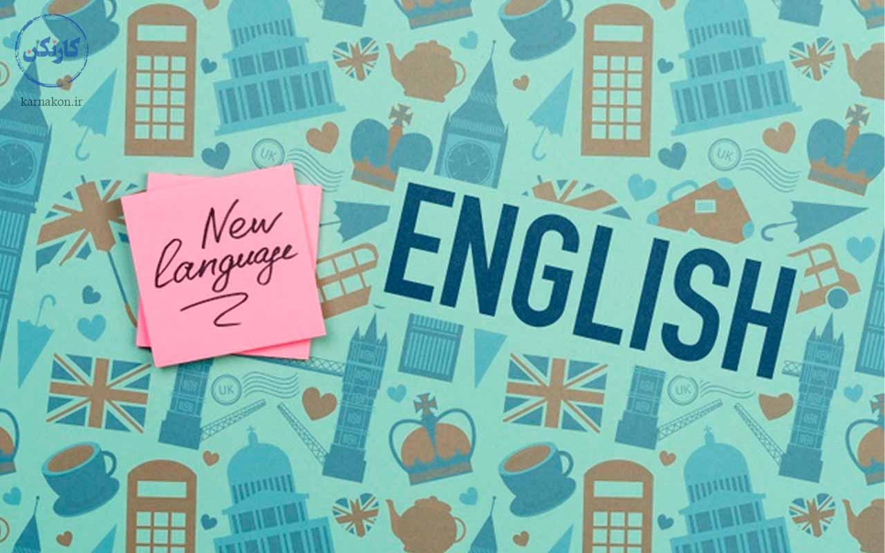 تمرین - یادگیری زبان انگلیسی از صفر تا صد